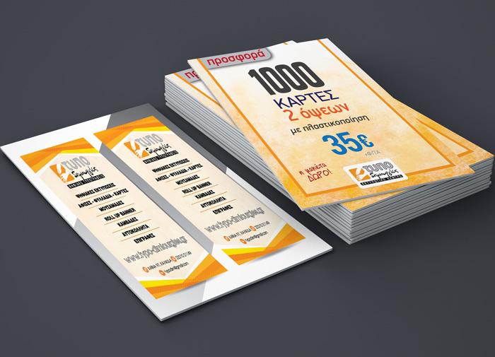 Επαγγελματικές Κάρτες Προσφορά – 1.000 τμχ – Άμεση Παραγγελία